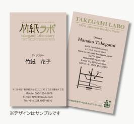 自分でデザインする竹紙名刺(竹紙ナチュラル/両面4色カラー)