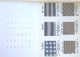 暦 二千十五年 〜日本の彩 2015年 日本の型紙・小紋柄〜