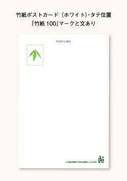 竹紙ポストカード(ホワイト)・タテ位置