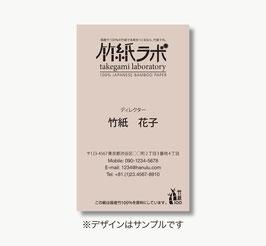 自分でデザインする竹紙名刺(竹紙ナチュラル/片面印刷モノクロ)
