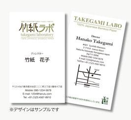 自分でデザインする竹紙名刺(竹紙ホワイト/両面4色カラー)