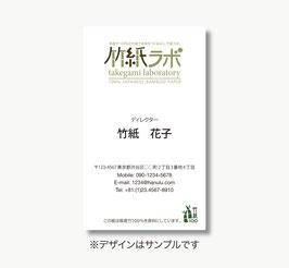 自分でデザインする竹紙名刺(竹紙ホワイト/片面印刷4色カラー)