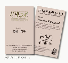 自分でデザインする竹紙名刺(竹紙ナチュラル/表4色カラー+裏モノクロ)