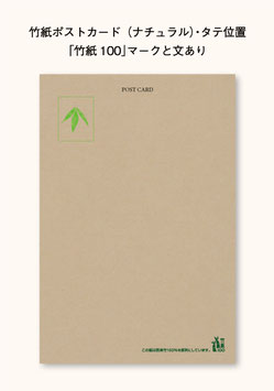 竹紙ポストカード・タテ位置