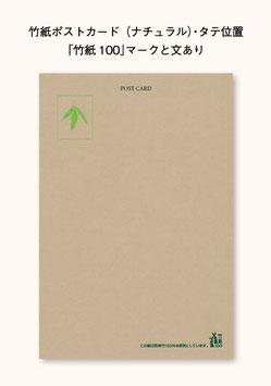 竹紙ポストカード(ナチュラル)・タテ位置