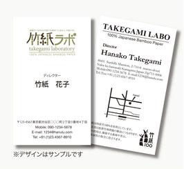 自分でデザインする竹紙名刺(竹紙ホワイト/表4色カラー+裏モノクロ)
