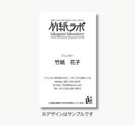 自分でデザインする竹紙名刺(竹紙ホワイト/片面印刷モノクロ)