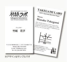 自分でデザインする竹紙名刺(竹紙ホワイト/両面モノクロ)