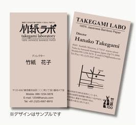 自分でデザインする竹紙名刺(竹紙ナチュラル/両面モノクロ)