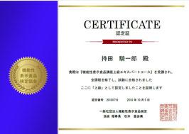【認定証】検定講座の修了証明(A4カラー、初級、中級、上級ごと)