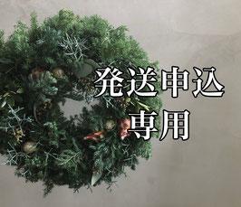 発送専用:Christmas グリーンたっぷりリース