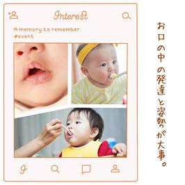 意外と知らない!! 赤ちゃんの口の発達と食事中の姿勢