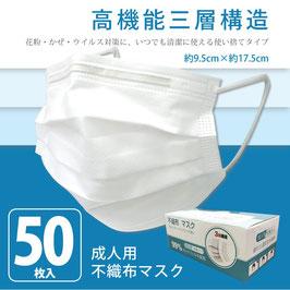 3層構造不織布マスク 50枚入り