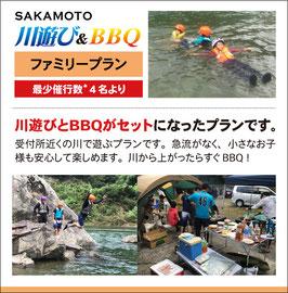 川遊び&BBQ・ファミリープラン