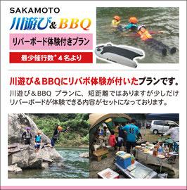 川遊び&BBQ・リバーボード体験付きプラン