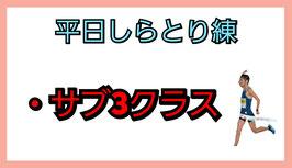 【チャレンジサブ3】 11月16日(火) 3km+2km+1km+500m