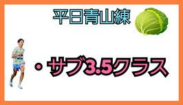 【チャレンジサブ3.5】11月16日(火) 3km+2km+1km+500m
