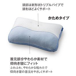 西川 ウエ楽(ウエ向き寝用枕) かためタイプ