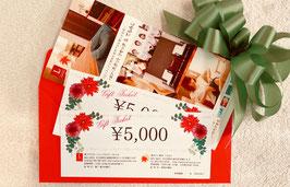 金券タイプギフトチケット