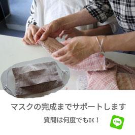 商品名 ❻\マスクキットご購入の方限定/作り方LINEサポート 完成までのサポート/1000円