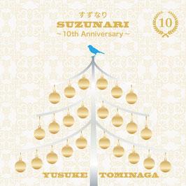 すずなり〜10th Anniversary〜
