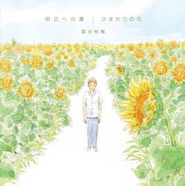 明日への翼 / ひまわりの花