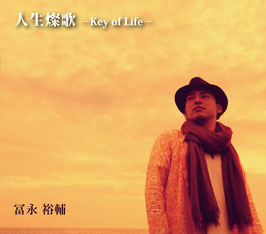 人生燦歌 ーKey of Lifeー