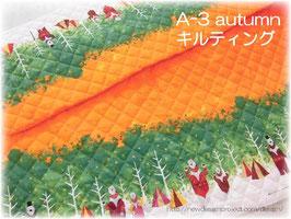 シロクマのキャンプ【キルティング生地】autumn 全針タイプ