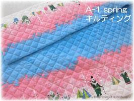 シロクマのキャンプ【キルティング生地】spring 半針タイプ