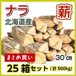 ナラ薪 20kg ×25箱セット 約500kg