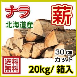 薪 20kg しらおい乾燥薪「北海道の ナラ薪」