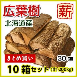 広葉樹ミックス薪 20kg ×10箱セット 計200kg