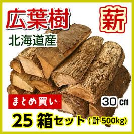 広葉樹ミックス薪 20kg×25箱セット 計500kg