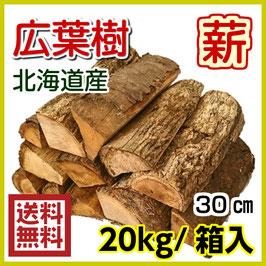 広葉樹ミックス薪 20kg しらおい乾燥薪