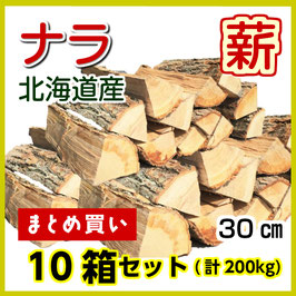 ナラ薪 20kg ×10箱セット 約200kg