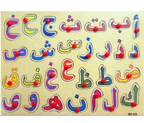 Houten Arabische alfabet puzzel