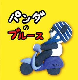 パンダのブルース (CD)