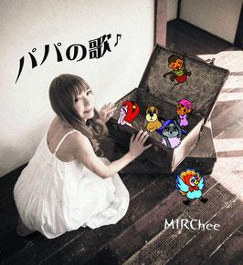 パパの歌 ♪ (CD)