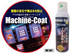 本格機械コーティング剤「マシーンコート」
