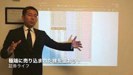 10/31(土)証券ライフセミナー@京都対面+オンラインセミナー(13:00~14:30)