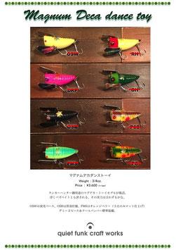 Magnum Deca dance toy <定形外OK>
