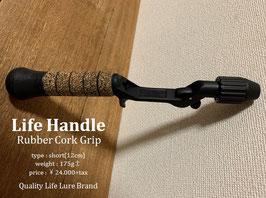 Life Handle (予約受付終了) [2/24 20:00まで]