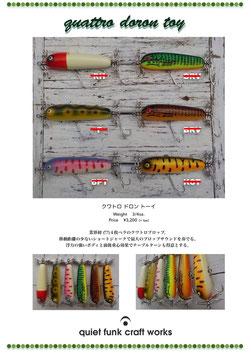 quattro doron toy<定形外OK>