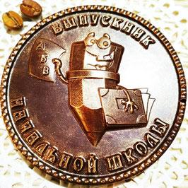 Шоколадная медаль для выпускников начальной школы