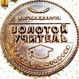 """Шоколадная медаль""""Золотой учитель"""""""