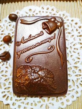 """Шоколадка """"Любимой учительнице"""""""