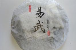 2014年4月28日雲南博南山茶製造 雲南七子餅茶(生茶) 古式製法 易武純料古樹
