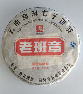 2012年4月20日製造 老班章(熟茶)357g