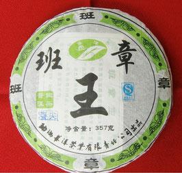 雲南七子餅茶 班章王(春尖)357g  2007年生茶