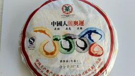 【中茶牌】2008年北京オリンピック記念雲南七子餅茶(2007年4月24日製造)